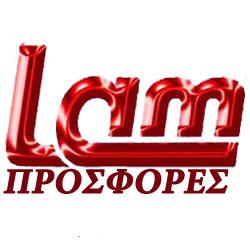 LAM ΠΡΟΣΦΟΡΕΣ
